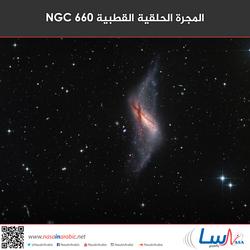 المجرة الحلقية القطبية NGC 660