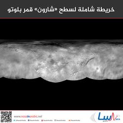 خريطة شاملة لسطح «شارون» قمر بلوتو