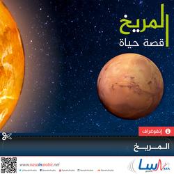 المريخ قصة حياة