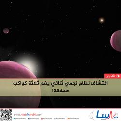 اكتشاف نظام نجمي ثنائي يضم ثلاثة كواكب عملاقة!
