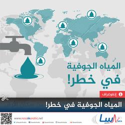 المياه الجوفية في خطر!