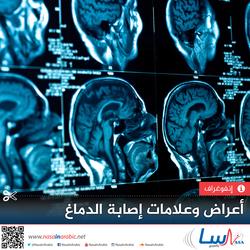 أعراض وعلامات إصابة الدماغ