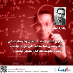 العلم والرياضيات