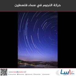 حركة النجوم في سماء فلسطين