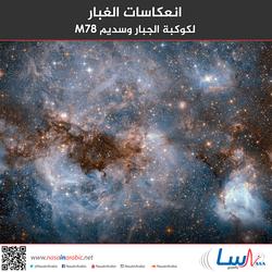 انعكاسات الغبار لكوكبة الجبار وسديم M78