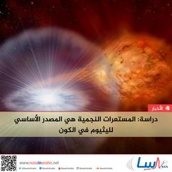 دراسة: المستعرات النجمية هي المصدر الأساسي لليثيوم في الكون
