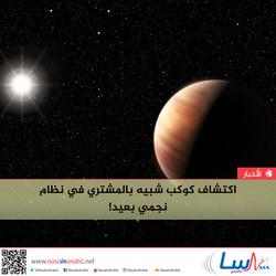 اكتشاف كوكب شبيه بالمشتري في نظام نجمي بعيد!
