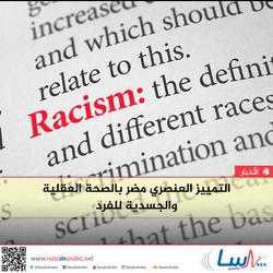 التمييز العنصري مضر بالصحة العقلية والجسدية للفرد