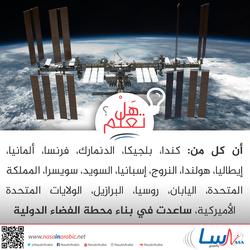 بناء محطة الفضاء الدولية