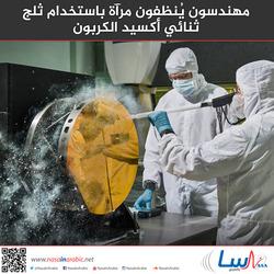 مهندسون يُنظفون مرآة باستخدام ثلج ثنائي أكسيد الكربون
