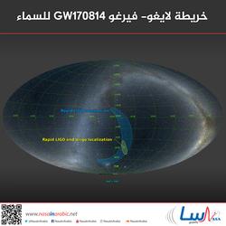 خريطة لايغو- فيرغو GW170814 للسماء