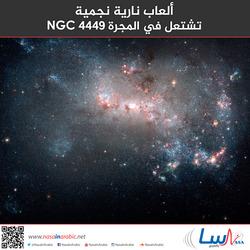 ألعاب نارية نجمية تشتعل في المجرة NGC 4449
