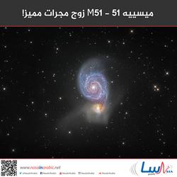ميسييه 51 - M51 زوج مجرات مميز!