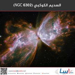 السديم الكوكبي (NGC 6302)