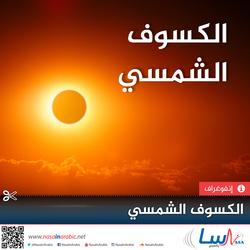 الكسوف الشمسي
