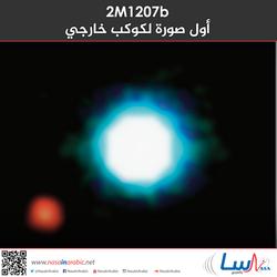 2M1207b: أول صورة لكوكب خارجي