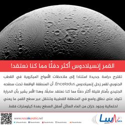 القمر إنسيلادوس أكثر دفئًا مما كنا نعتقد!