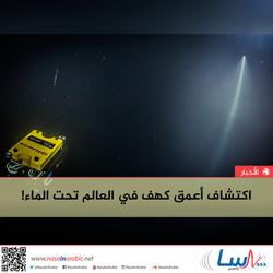 اكتشاف أعمق كهف في العالم تحت الماء!