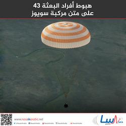 هبوط أفراد البعثة 43 على متن مركبة سويوز