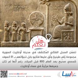 دقة سجلات بابل الفلكية!
