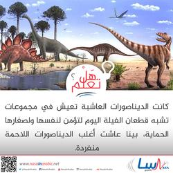 حياة الديناصورات