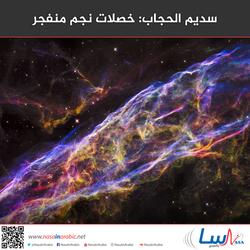 سديم الحجاب: خصلات نجم منفجر