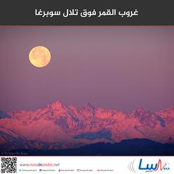 غروب القمر فوق تلال سوبرغا