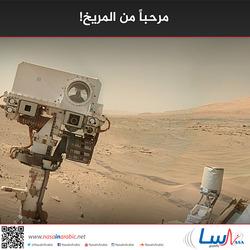 مرحباً من المريخ!