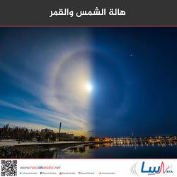هالة الشمس والقمر