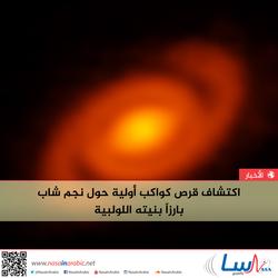 اكتشاف قرص كواكب أولية حول نجم شاب بارزاً بنيته اللولبية