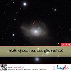 ثقب أسود جائع يعود بمجرة لامعة إلى الظلال