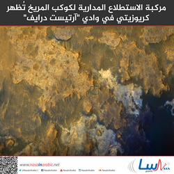 مركبة الاستطلاع المدارية لكوكب المريخ تُظهر كريوزيتي في وادي