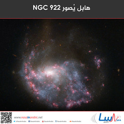 هابل يُصور NGC 922