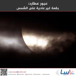 عبور عطارد: بقعة غير عادية على الشمس