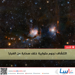 اكتشاف نجوم متوارية خلف سحابة من الغبار!
