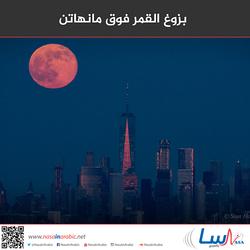 بزوغ القمر فوق مانهاتن