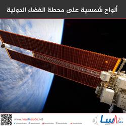 ألواح شمسية على محطة الفضاء الدولية