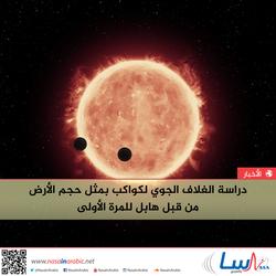 دراسة الغلاف الجوي لكواكب بمثل حجم الأرض من قبل هابل للمرة الأولى