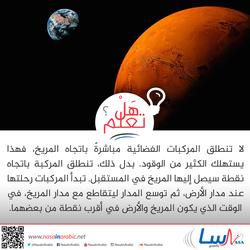 لماذا لا تنطلق المركبات الفضائية مباشرة تجاه المريخ؟