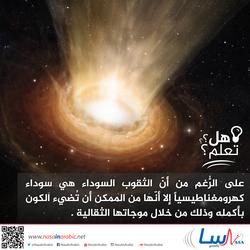 الثقوب السوداء تضئ الكون