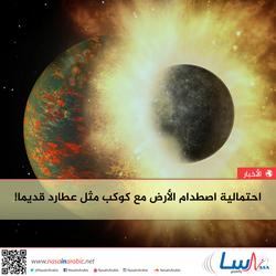 احتمالية اصطدام الأرض مع كوكب مثل عطارد قديما!