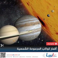 عدد الأقمار في كواكب المجموعة الشمسية