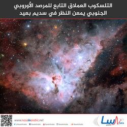التلسكوب العملاق التابع للمرصد الأوروبي الجنوبي يمعن النظر في سديم بعيد