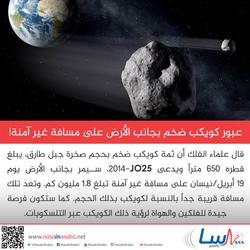 عبور كويكب ضخم بجانب الأرض على مسافة غير آمنة!
