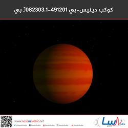 كوكب دينيس-بي J082303.1-491201 بي أ