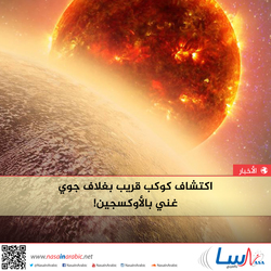اكتشاف كوكب قريب بغلاف جوي غني بالأوكسجين!