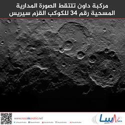 مركبة داون تلتقط الصورة المدارية المسحية رقم 34 للكوكب القزم سيريس