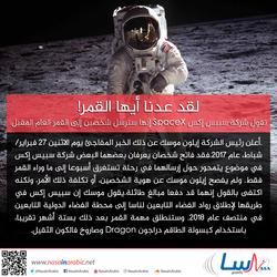لقد عدنا أيها القمر!