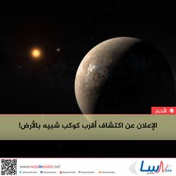 الإعلان عن اكتشاف أقرب كوكب شبيه بالأرض!