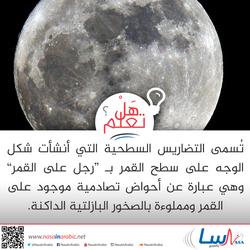 وجه الرجل على القمر